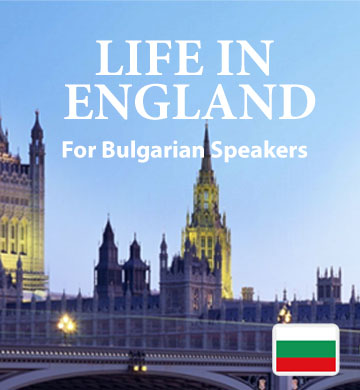 Book 1 – An Introduction to English - For Bulgarian Speakers