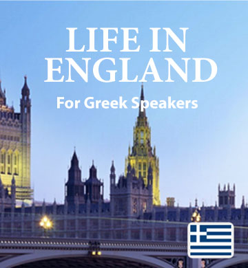 Book 1 - An Introduction to English - For Greek Speakers