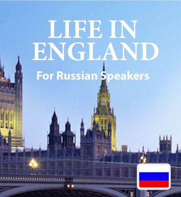 Book 1 - An Introduction to English - For Russian Speakers